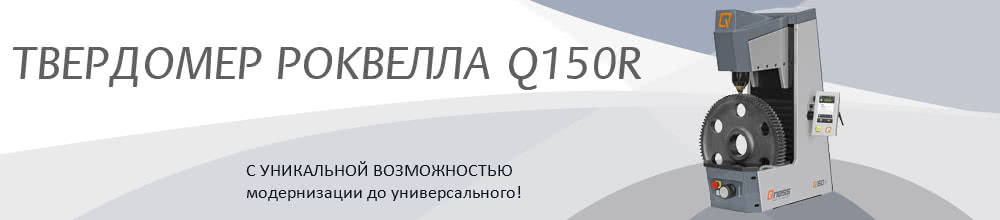 Твердомер Роквелла Q150R