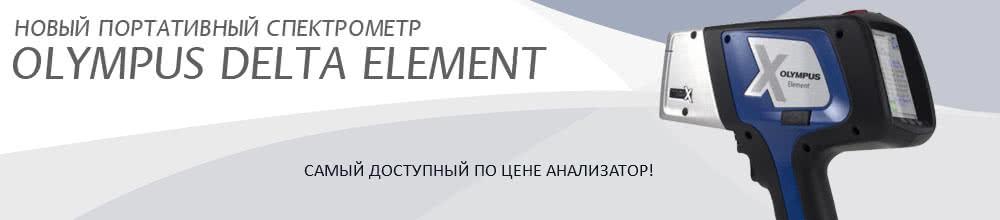 Портативный спектрометр Olympus Delta Element